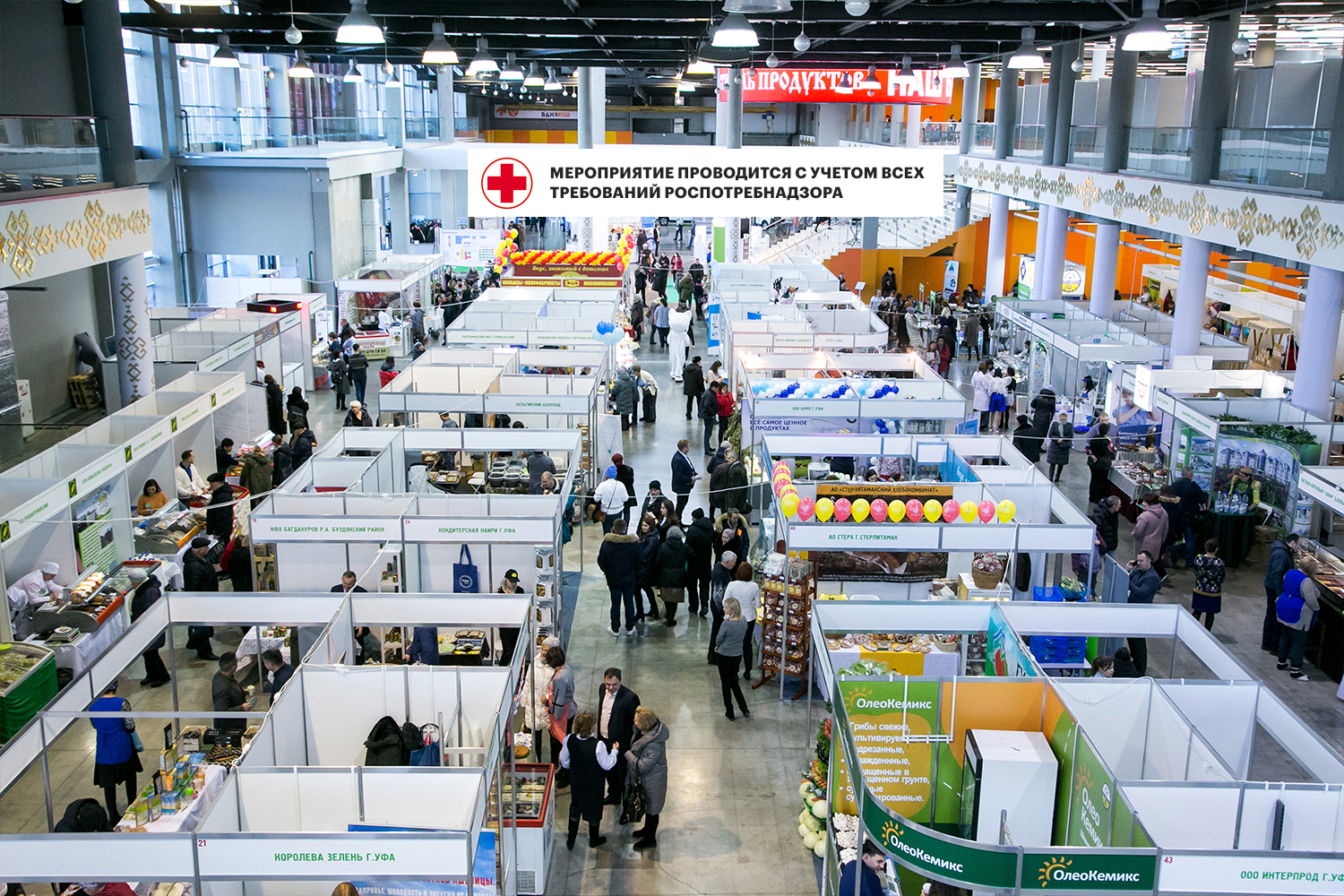 International Exhibition Energy of the Urals
